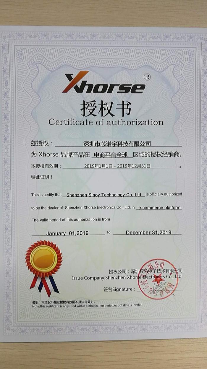XHORSE-authorization-1