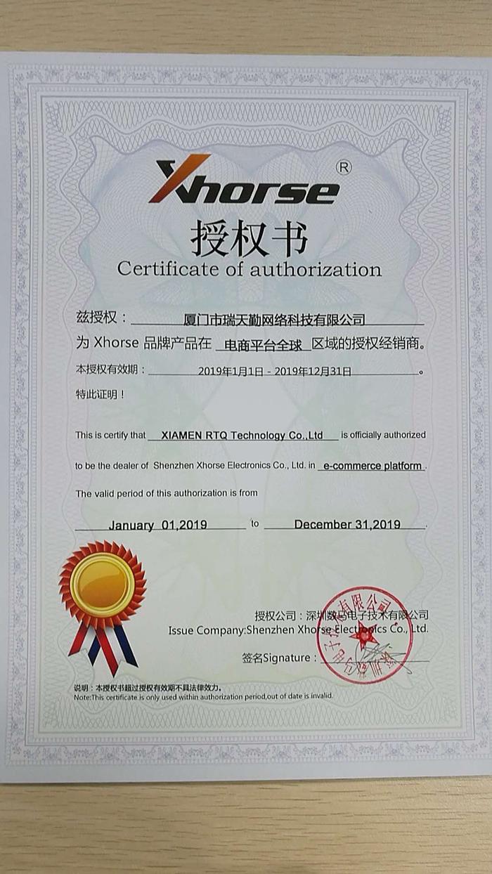 XHORSE-authorization-2