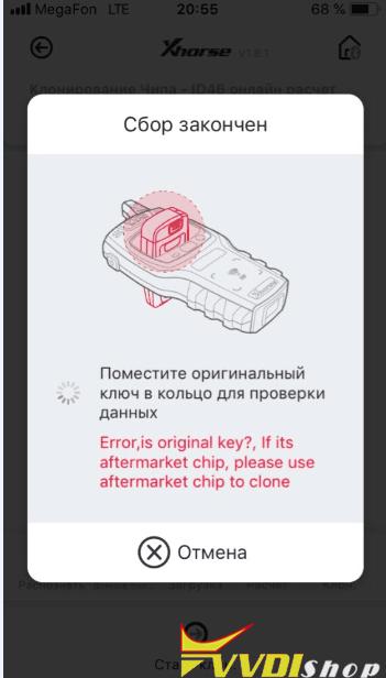 VVDI Mini Key Tool clone smart key